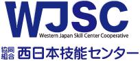 WJSC 協同組合 西日本技能センター
